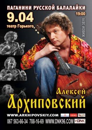 9 апреля, Алексей Архиповский, Русский Драматический им. М. Горького