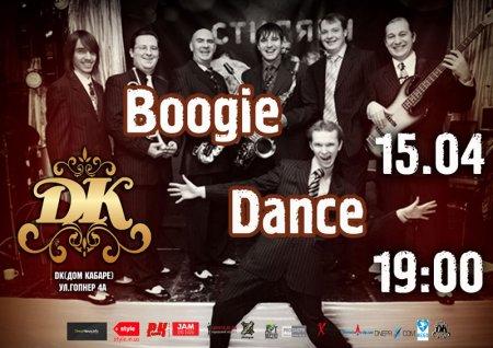 15 апреля, Группа The Boogie Dance, Дом Кабаре (DК)