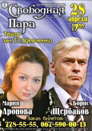 28 апреля,Театральная комедия Свободная пара