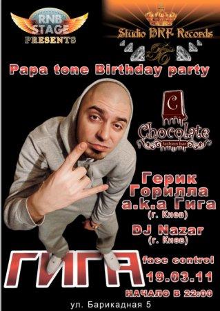 19 марта, PAPA TONE BIRTHDAY PARTY, Chocolate, fashion bar