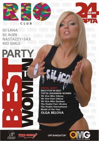 24 марта, BEST WOMEN PARTY, Рио (The Rio Club)