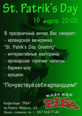 19 марта, St. Patriks Day Greeting, РИБА (Riba party-bar)