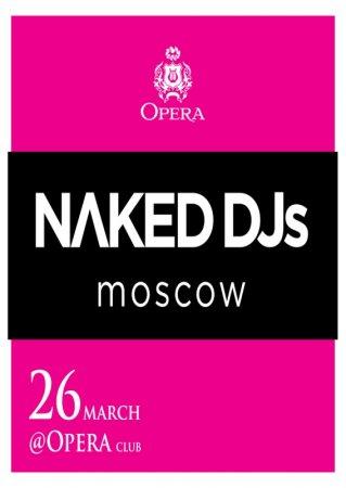 26 марта, NAKED DJS, Опера (Opera)