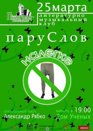 25 марта, Литературно-музыкальные посиделки ПаруСлов