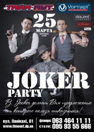 25 марта, JOKER PARTY, Тайм - Аут