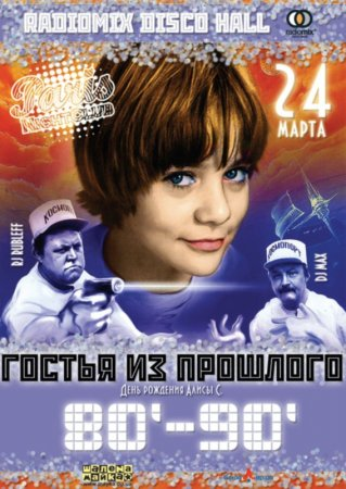 24 марта, RadioMix Disco Hall (Vol69): Гостья из прошлого