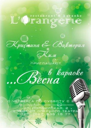 26 марта, Весна в КАРАОКЕ, Оранжерея (L`orangerie)