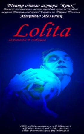 1 апреля, Перегляд відео версії вистави «Лоліта»