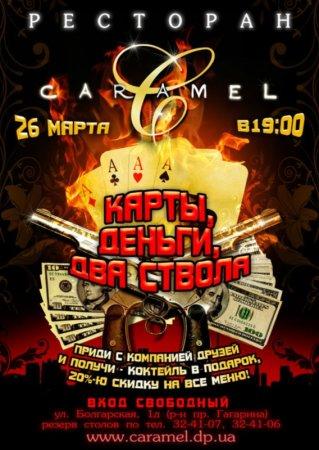 26 марта, Карты, деньги, два ствола, Карамель (Caramel Restaurant)