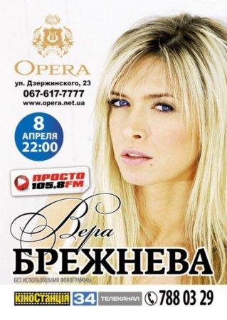 8 апреля, Вера Брежнева, Опера (Opera)
