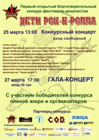 25, 27 марта, Первый открытый благотворительныйконкурс-фестиваль вокалистов «ДЕТИ РОК-Н-РОЛЛА»