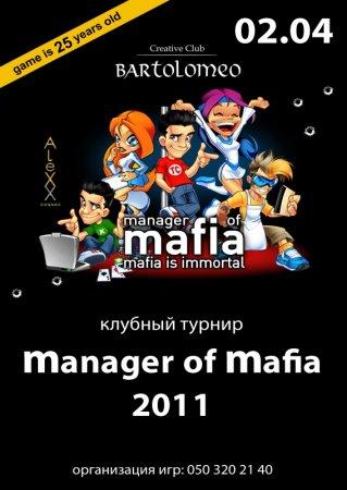 2 апреля, Клубный турнир MANAGER OF MAFIA 2011, Bartolomeo