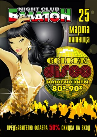 25 марта, Golden Disco 80x-90x, Балатон