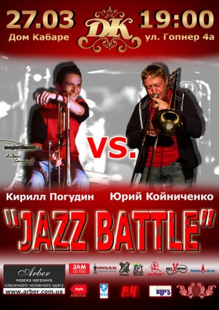 27 марта, Trombone Battle, Дом Кабаре (DК)