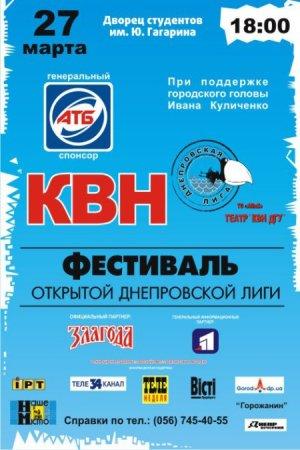 27 марта Фестиваль КВН открытой Днепровской лиги, Дворец Студентов ДНУ