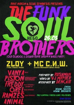 26 марта, The Funk Soul Brothers, НЕБО, Party Bar