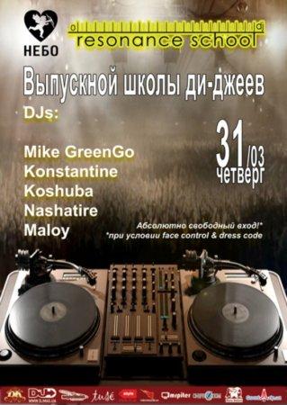 31 марта, Выпускной школы ди - джеев, НЕБО, Party Bar