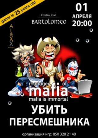 1 апреля, Manager of Mafia - Убить пересмешника, Bartolomeo
