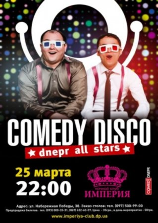 25 марта, Comedy Disco-dnepr all stars @ Империя