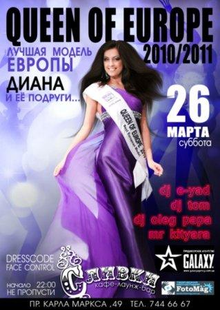 26 марта, Queen Of Europe, Сливки