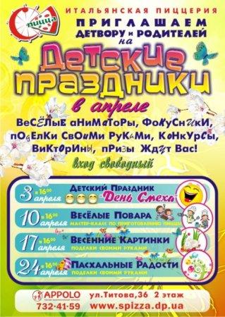 10, 17, 24 апреля, Детские праздники, Спицца