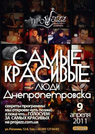 9 апреля, Самые красивые люди Днепропетровска, ПроJazz