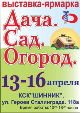 13 - 16 апреля, Выставка – ярмарка «Дача. Сад. Огород.»