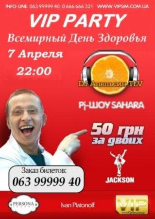 7 АПРЕЛЯ КЛУБНАЯ ВЕЧЕРИНКА VIP PARTY В JACKSON NIGHT CLUB