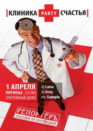 1 апреля, Party Клиника счастья, Репортёръ