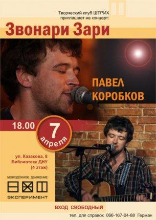 7 апреля, Павел Коробков, Библиотека ДНУ