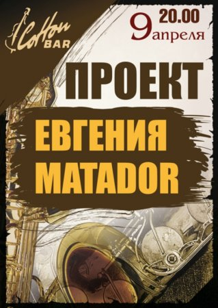 9 апреля, Проект Евгения Матаdor, Коттон Бар (Cotton Bar)