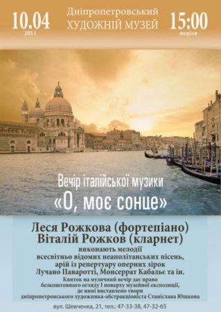 10 апреля, Вечір італійської музики «О, моє сонце», Художественный музей