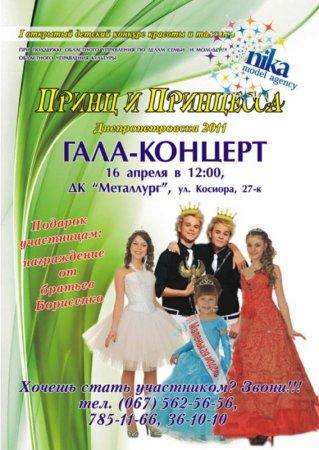 16 апреля, Гала-концерт Принц и Принцесса Днепропетровска 2011
