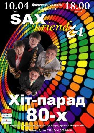 10 апреля, Квартет саксофонистов «СаксФрендЫ» , Филармония