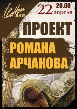22 апреля, Проект Романа Арчакова, Коттон Бар (Cotton Bar)