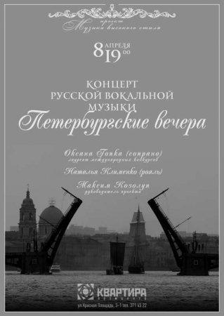 8 апреля, Петербургские вечера (Музыка высокого Стиля) в арт-центре Квартира
