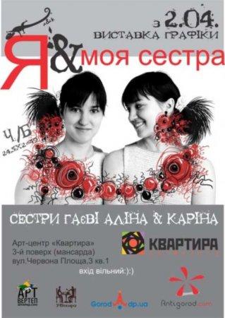 2 апреля, Я & моя сестра выставка