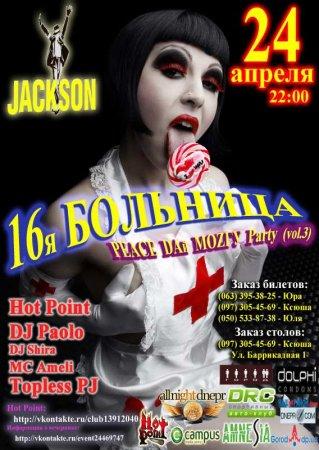 24 апреля, 16я Больница, Джексон Найт Клаб (Jackson Night Club)