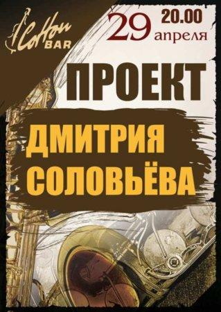 29 апреля, Проект Дмитрия Соловьёва, Коттон Бар (Cotton Bar)