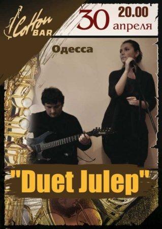 30 апреля, Duet Julep, Коттон Бар (Cotton Bar)