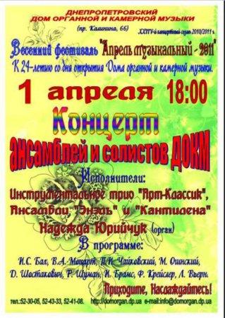 1 апреля, Концерт ансамблей и солистов ДОКМ, Дом органной и камерной музыки