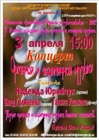 3 апреля, Концерт органной и скрипичной музыки
