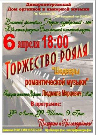 6 апреля, Торжество рояля, Дом органной и камерной музыки