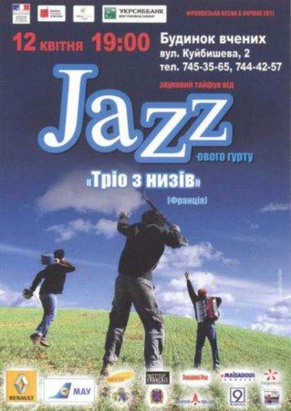 12 апреля, Концерт французских мэтров джаза Trio D`en Bas