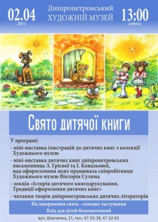 2 апреля, Свято дитячої книги, Художественный музей