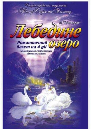23 апреля, Лебедине озеро, Оперы и балета театр