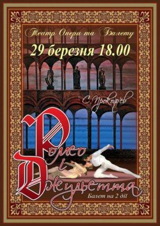 29 апреля, Ромео і Джульєтта, Оперы и балета театр
