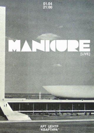 1 апреля, Manicure, Квартира, Арт-центр
