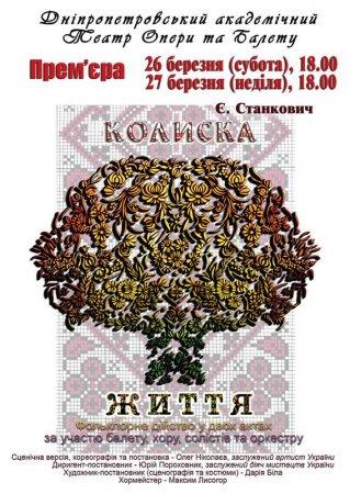 2 апреля, Колиска життя, Оперы и балета театр