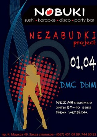 2 апреля, Home karaoke party, Нобуки (Nobuki), диско-караоке-бар